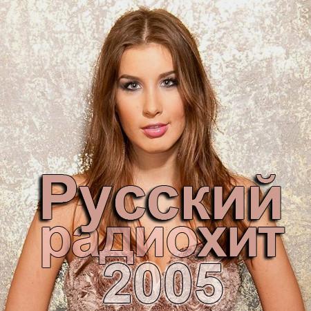 Радиохиты 2005
