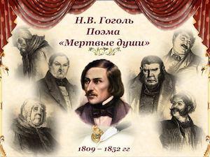"""""""Мёртвые души"""" Н.В. Гоголь (спектакль)"""