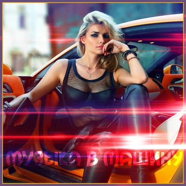 VA -  Музыка в машину - 2016